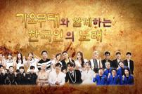 '불후의 명곡', '가요무대' 특집 기획…김동건 아나운서 출연