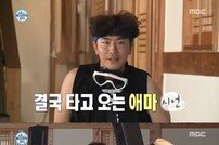 "[DA:리뷰] '나 혼자 산다' 예능神 제대로 오신 이시언 ""하얗게 불태웠다"""