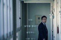 [DA:박스] '목격자', 개봉 4일 만에 100만 관객 돌파