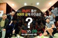 경남FC '팀 통산 600호골 주인공을 찾아라' 이벤트 진행