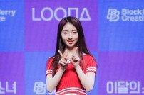 [포토] 이달의 소녀 여진 '깜찍한 막내'