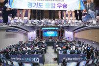 """""""게임 최강 경기도!""""…6번째 우승컵 번쩍"""