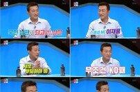 """'동상이몽2' 이재룡 """"유호정과 부부싸움 無…일방적으로 깨진다"""""""