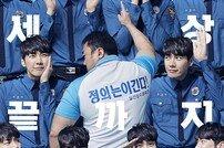 마동석X김영광 '원더풀 고스트', '등짝 밀착 포스터' 공개