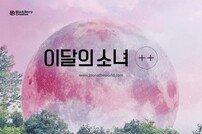 [DA:차트] 이달의소녀, 英·美 아이튠즈 K팝 앨범차트 정상