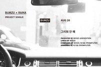 범주, '그리워 안 해' 트랙리스트 공개…세븐틴 우지 작사·작곡