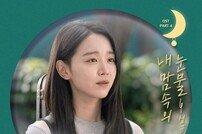 심규선, 오늘 '서른이지만' OST 공개…애틋 러브송
