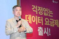 LG유플러스, '7만원대 데이터 무제한' 출시