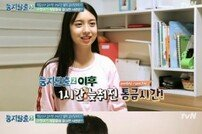 """'둥지탈출3' 김수정, 아버지와 갈등…""""父子감시단"""""""