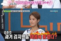 [DA:리뷰] 김지민♥신지훈, 핑크빛 썸 실화냐? 흥미진진
