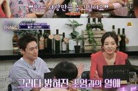 [DA:리뷰] '인생술집' 오상진♥김소영-김민기♥홍윤화, 이래서 넘사벽 커플(종합)