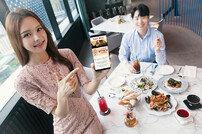 SKT, 국내 최대 미식 이벤트 '테이블 2018' 개최