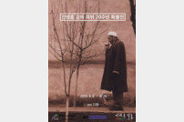'괜찮아, 울지마' 민병훈 감독, 제주서 데뷔 20주년 특별전