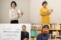 진희경·라미란·고창석·조재윤, 장애인의 아름다운 여행 도우미