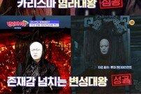 [DA:리뷰] '랜선라이프' 김숙→변성대왕, 씬님→염라대왕 美친 변신