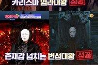 [DA:리뷰] '랜선라이프' 김숙→변성대왕 美친 변신… 안영미 19금 습격 (종합)