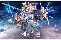 [Rising Biz & Star②] 애니메이션 입힌 RPG '에픽세븐', 2D 캐릭터가 살아 있네