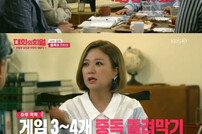 """[DA:리뷰] '대화의 희열' 김숙의 진심 通했다 """"2년간 게임 폐인"""""""