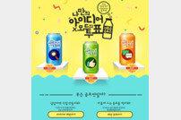 롯데칠성음료, '모두의 음료 신제품 아이디어 공모전' 진행