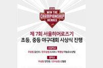 넥센히어로즈, '제7회 서울히어로즈기 초-중등 야구대회' 시상식 진행