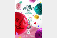 tvN '즐거움전 2018', 11월 개최… 규모로 4배 커졌다 [공식입장]