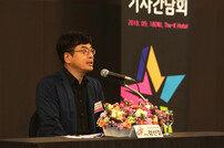 """""""종합게임 문화 축제로 발돋움""""…지스타, 11월15일 개막"""