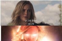 '캡틴 마블' 티저 예고만으로도 뜨겁다…강력함과 신비로움