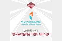 넥센히어로즈, 20일 삼성 전 '한국도박문제관리센터 데이' 실시