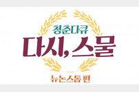 [공식] '뉴논스톱' 주역들, '청춘다큐 다시, 스물'로 다시 뭉친다