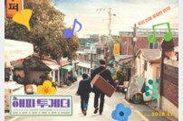 박성웅X송새벽 '해피투게더' 11월 개봉 확정…티저 포스터 공개