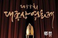 제55회 대종상 영화제, '신과 함께' 등 18개 부문 후보작(자) 공개