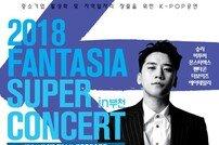 승리→비투비, 11월 3일 '판타지아 슈퍼콘서트 in 부천' 참석