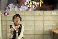 '알쓸신잡3' 수다 빅뱅 시작…김진애·김상욱, 범상치 않은 新멤버