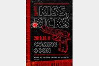[공식] 위키미키, 첫 싱글 앨범 'KISS, KICKS' 10월 11일 발매