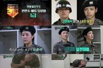 [TV북마크] 돌아온 '진짜사나이300', 안현수부터 이유비까지 매력 대방출