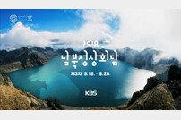 """KBS 측 """"남북정상회담 중 비속어? 백화원 내부 취재단 無"""" [공식입장]"""