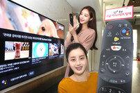 LGU+, IPTV에 구글 어시스턴트 적용