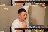 [DA:클립] '공복자들' 마이크로닷, 혓바닥 감각 켜졌다…예고편 공개