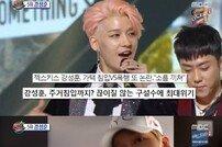 """[DA:리뷰] '섹션TV' 강성훈 논란…YG 양현석 """"젝스키스 재정비 필요"""""""