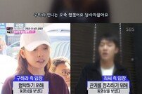 """[DA:리뷰] '한밤' 구하라 지인 """"협박이다""""vs최종범 """"동영상 유포 아냐"""" (종합)"""