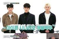 [DA:클립] 아이콘, '주간아이돌' 출연…초통령→누나 마음 취향저격