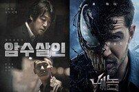 [DA:박스] '암수살인'vs'베놈', 나란히 1·2위 '팽팽'