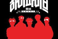 """[DA:이슈] """"오늘이다""""…H.O.T.도 팬들도 설레는 #콘서트 #17년만 #품절대란"""