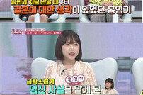 """[DA:클립] '동치미' 홍영기 """"만 17세 남편과 속도위반…인생 망했다 생각"""""""