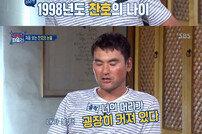 """[DA:리뷰] '빅픽처 패밀리' 박찬호의 뜨거운 눈물 """"겸손을 배워라"""""""