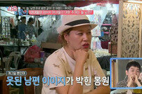 [DA:리뷰] '따로 또 같이' 이봉원♥박미선, 26년차 부부의 의리=사랑