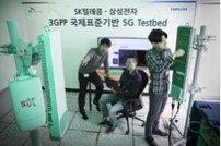 SKT-삼성전자, '5G 퍼스트콜' 성공