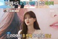 """'섹션' 김유정 """"이제 내 아역 배우 있어, 기분이 남달라"""""""