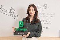 아름다운가게, 이연희와 함께 'B-change'캠페인 진행