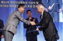 이승헌 총장, 대한민국체육상 진흥상 수상